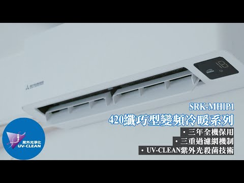 三菱重工SRK-MHIP1系列UV-C 420纖巧型變頻冷暖分體簡介